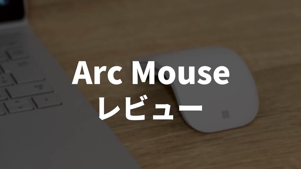 【クセがスゴい】Microsoft Arc Mouseレビュー 持ち運びしやすいが使いにくい