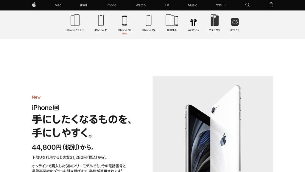 Apple公式サイトでiPhoneを購入する