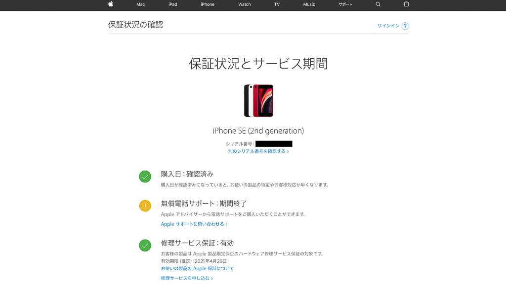 Appleメーカー保証とApple Care+の加入状況を調べられる
