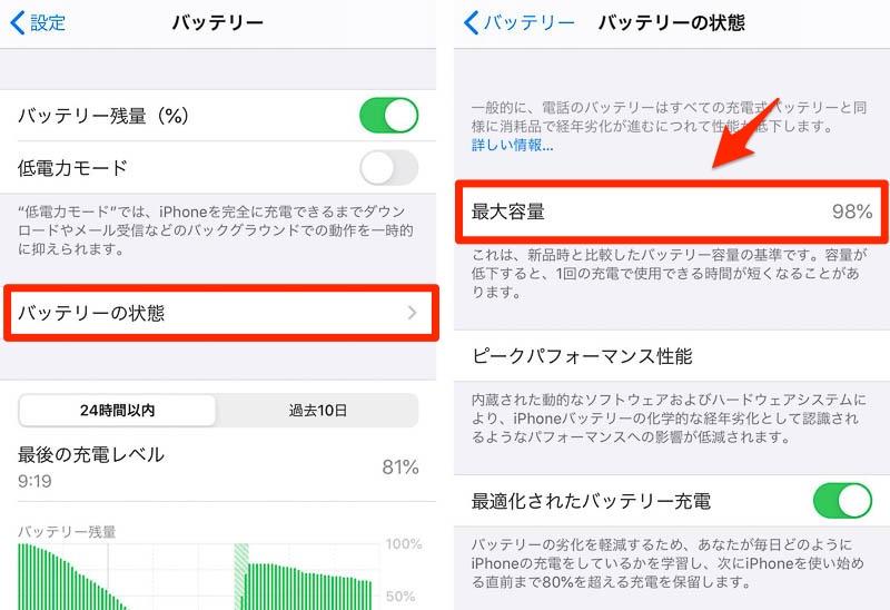 iPhoneのバッテリーの劣化具合を調べる
