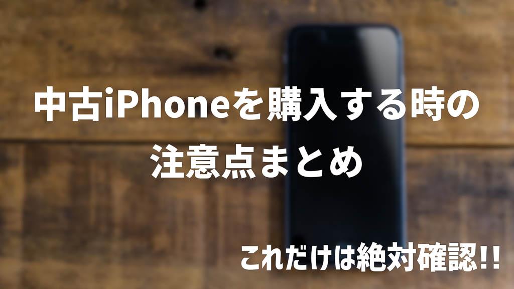 【要確認】iPhoneを中古で購入するときの注意点まとめ