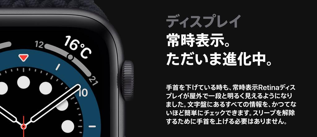 Apple Watch Sereis 6の常時表示機能