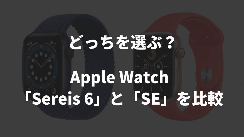 Apple Watch Series 6とSEの違いは?性能と機能を比較