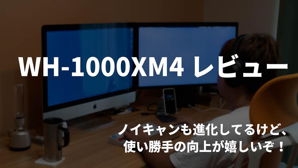 WH-1000XM4 レビュー 待望の2台同時ペアリングに対応!テレワークに最強のワイヤレスヘッドホン