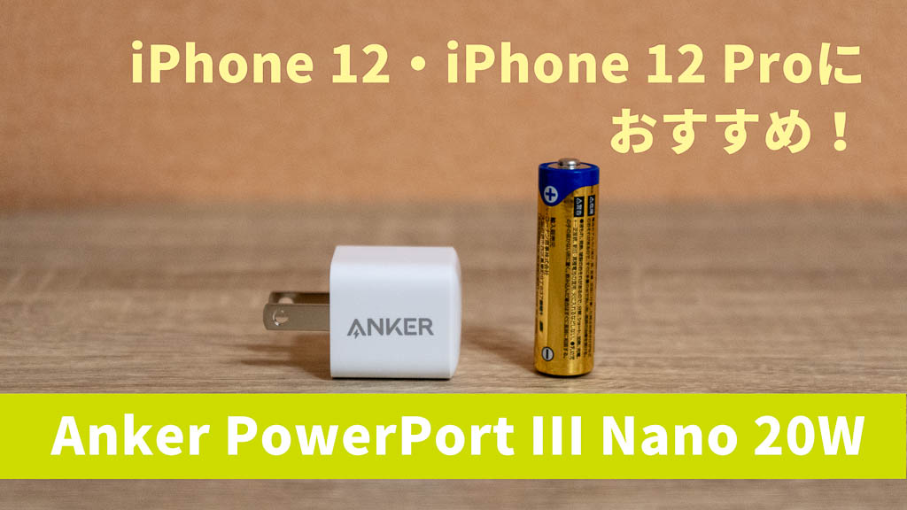 iPhone 12ユーザー必見!小さすぎるAnkerのUSB-C充電器「PowerPort III Nano 20W」レビュー