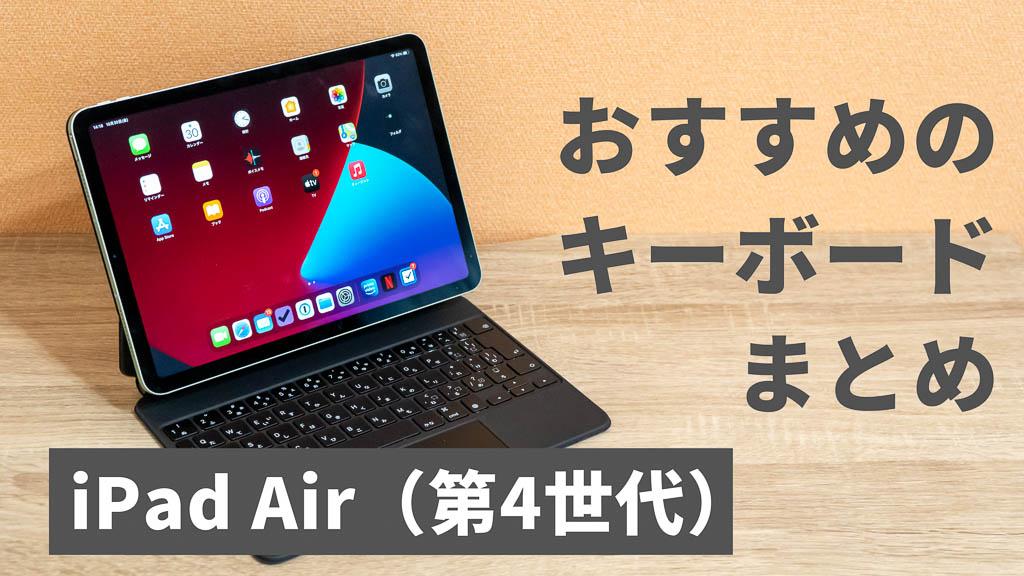 【2020】iPad Air (第4世代)で使いたいおすすめキーボード7選!選び方と注意点