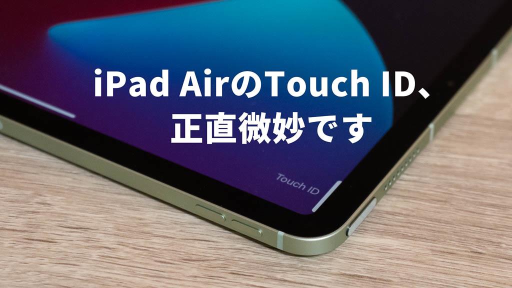 【iPad Air 第4世代】iPadではTouch IDよりFace IDのほうが便利だと思う理由