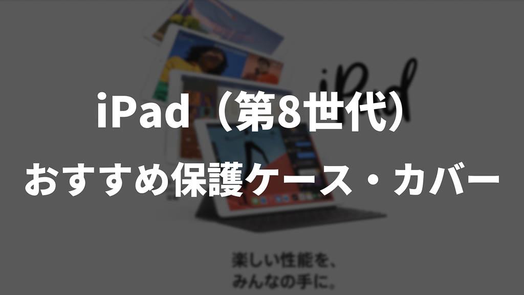 iPad 10.2 (第8世代/2020)向け保護ケース・カバー おすすめ22選! クリア・耐衝撃・手帳型