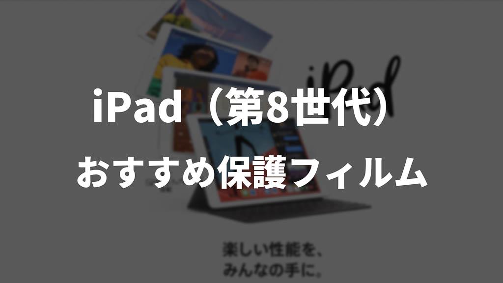 iPad 10.2 (第8世代/2020)向け保護フィルム・ガラスフィルム おすすめ10選