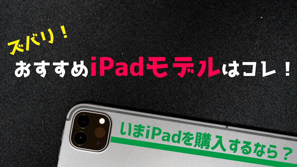 【2020年版】いまiPadを購入するならどれ?おすすめiPadモデルはこれだ!