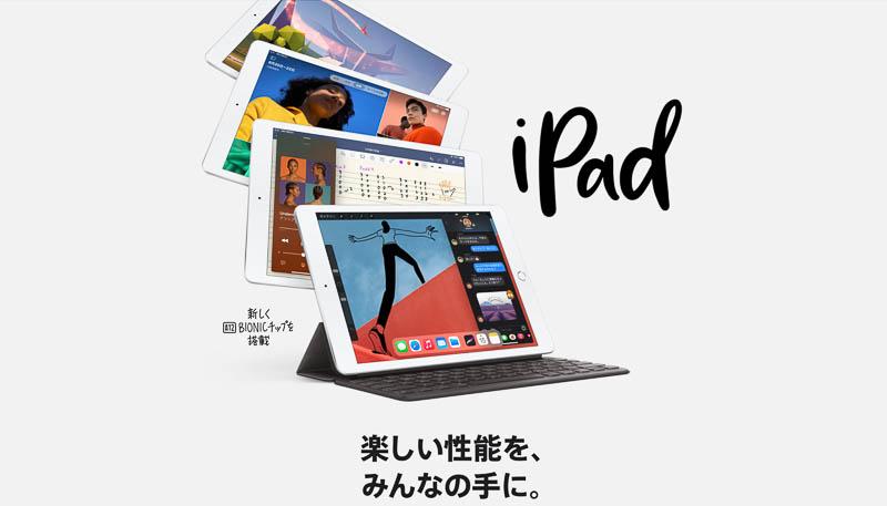 iPad(第8世代)
