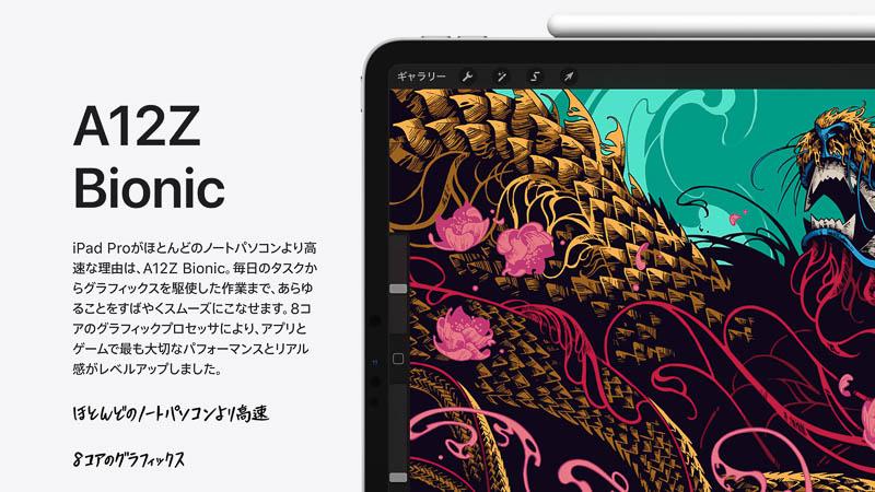 iPad Pro搭載のA12Z Bionic