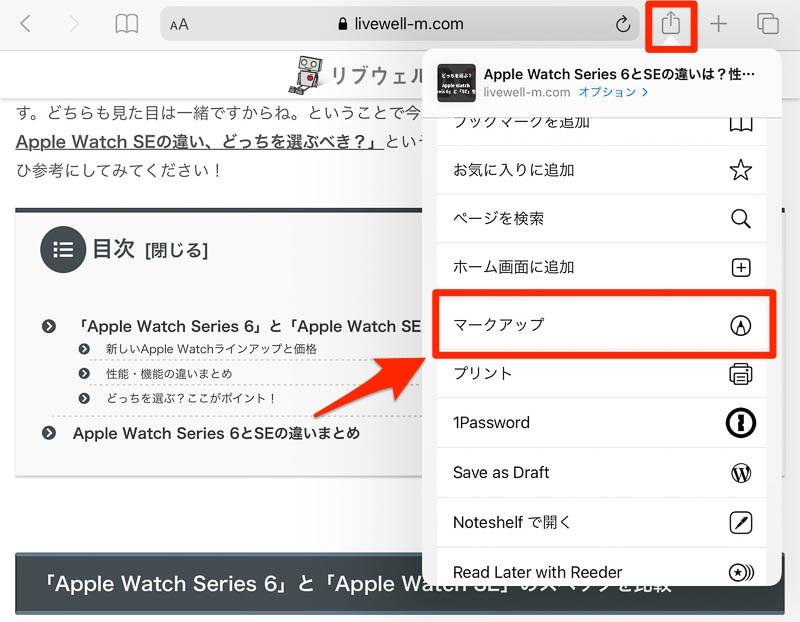 iPad WEBページに手書き文字を書き込み