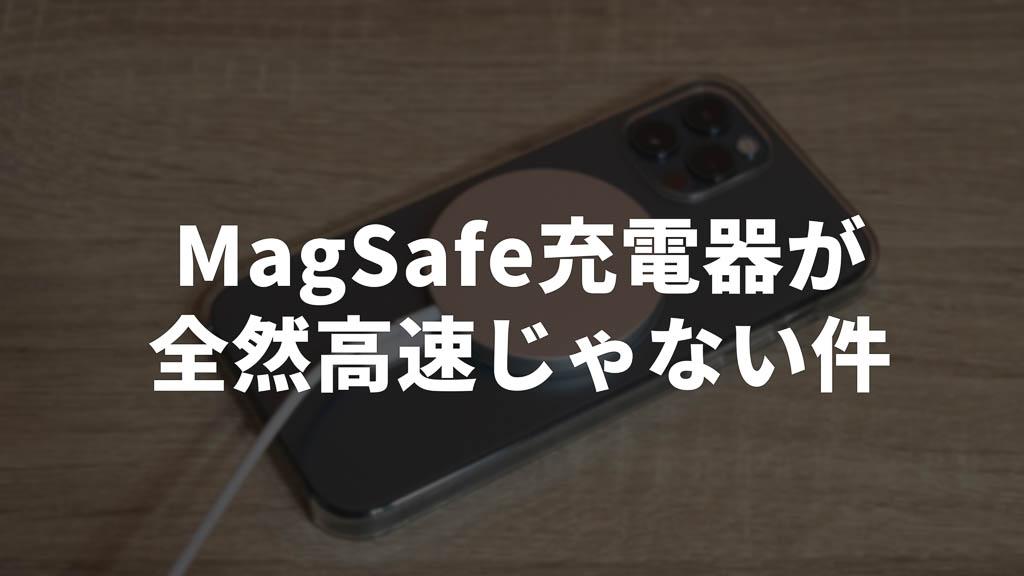 【期待外れ】AppleのMagSafe充電器が全然高速じゃなく、むしろ遅い件