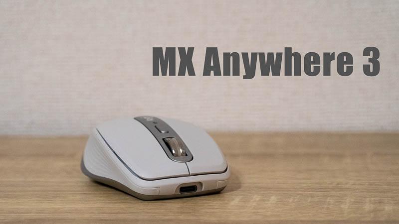 MX Anywhere 3 レビュー。コンパクトで高性能なワイヤレスマウスならこれで決まり!