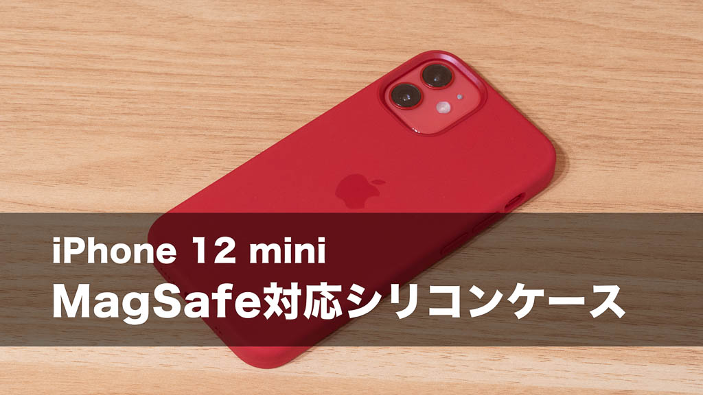 Apple MagSafe対応シリコーンケースをレビュー!コンパクトなiPhone 12 miniだからこそ選びたい定番ケース