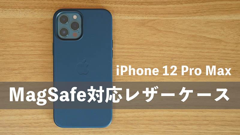 iPhone 12 Pro Maxレザーケース レビュー!MagSafeアクセサリーに対応するApple純正ケース