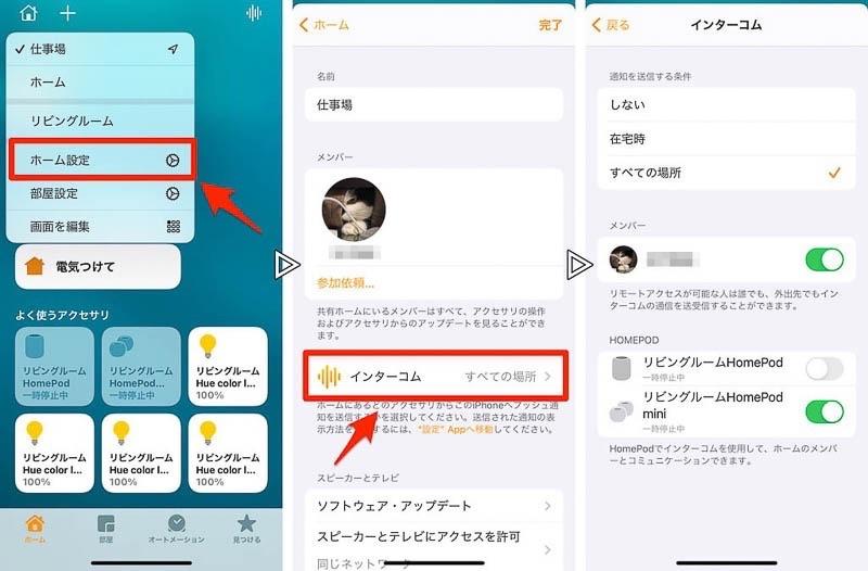 iPhone ホームアプリからHomePodの設定