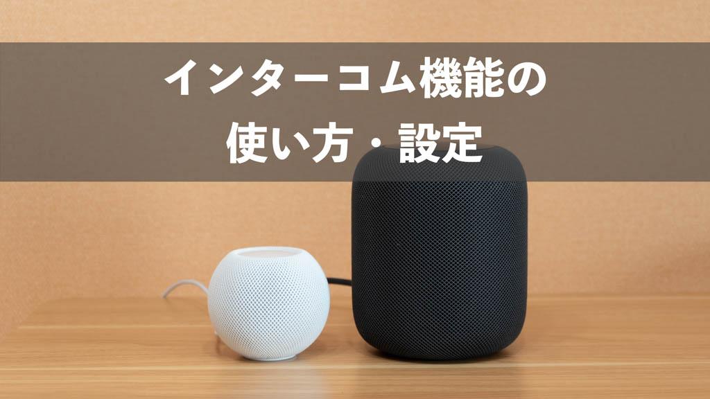 HomePod/iPhoneのインターコム機能の使い方・設定