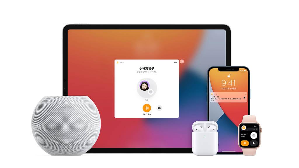 HomePod miniとAppleデバイスの連携
