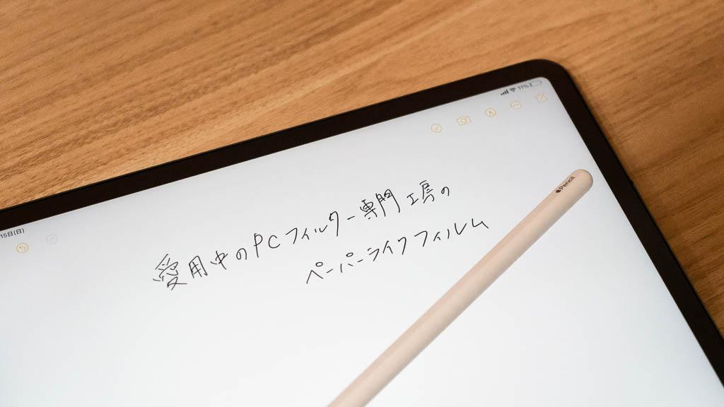 【PCフィルター専門工房】ペーパーライクフィルム