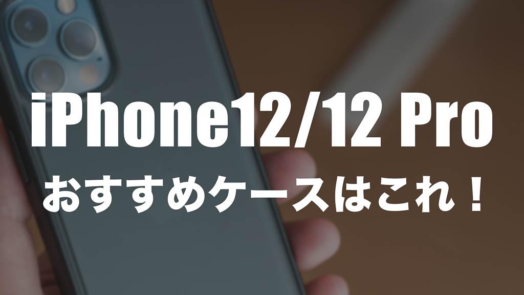 iPhone 12 / 12 Pro 対応おすすめケース10選!(MagSafe対応・耐衝撃・手帳型)