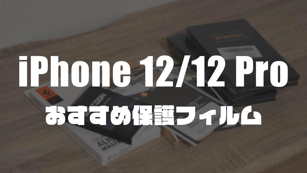 【2020最新】iPhone 12 / 12 Pro で使いたい保護ガラスフィルム おすすめ7選
