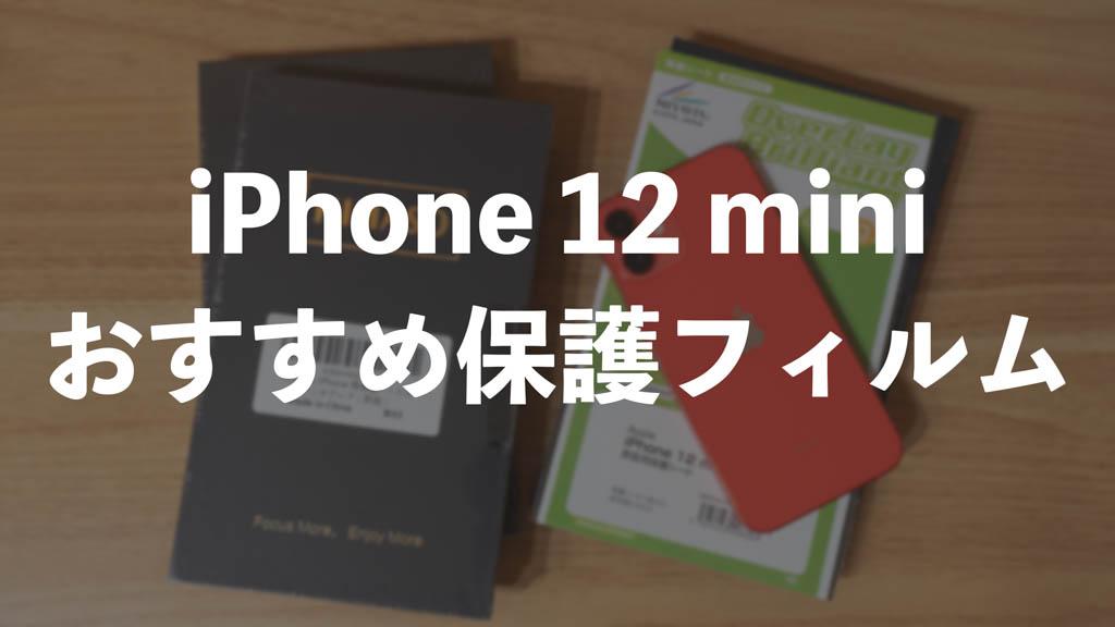 これで間違いない!iPhone 12 mini おすすめ保護ガラスフィルム6選