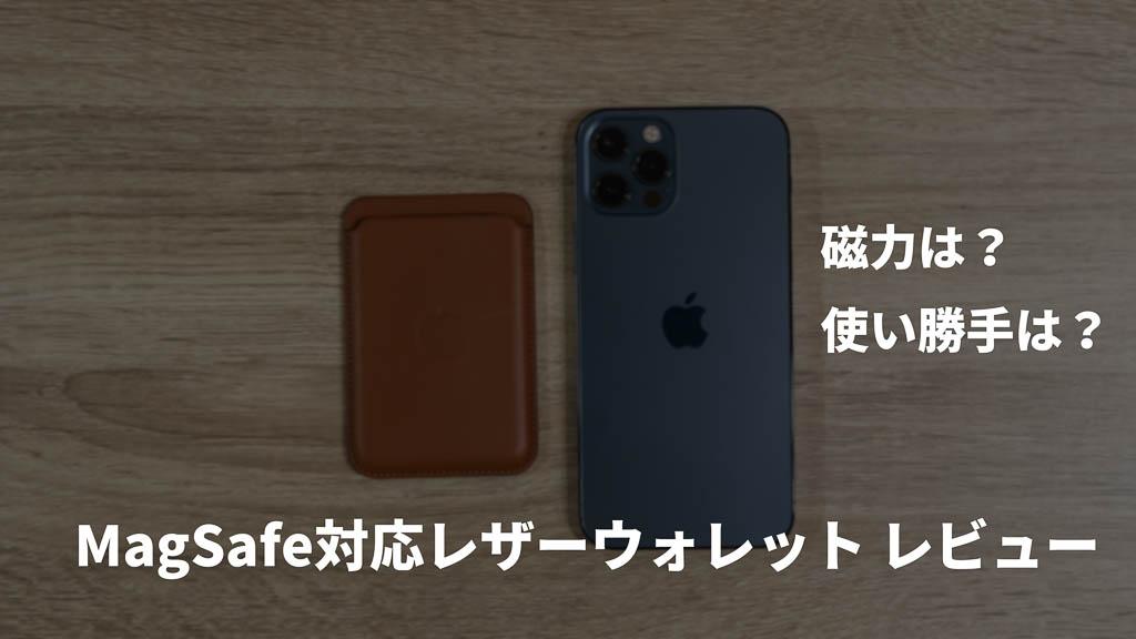 MagSafe対応iPhoneレザーウォレット レビュー!使い勝手と使用時の注意点