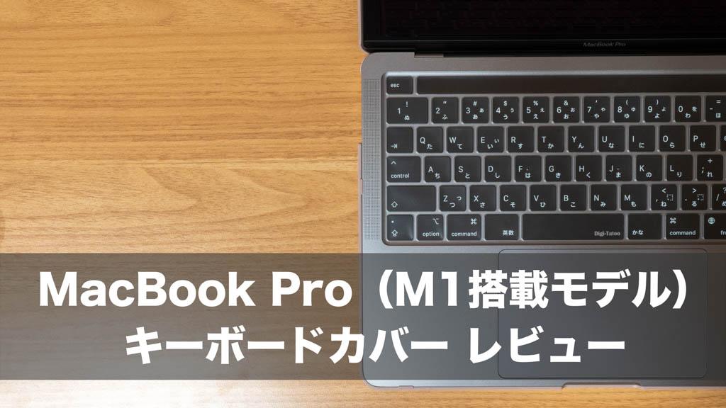 MacBook Pro(2020年/M1モデル)向けキーボードカバーをレビュー。これがおすすめ!
