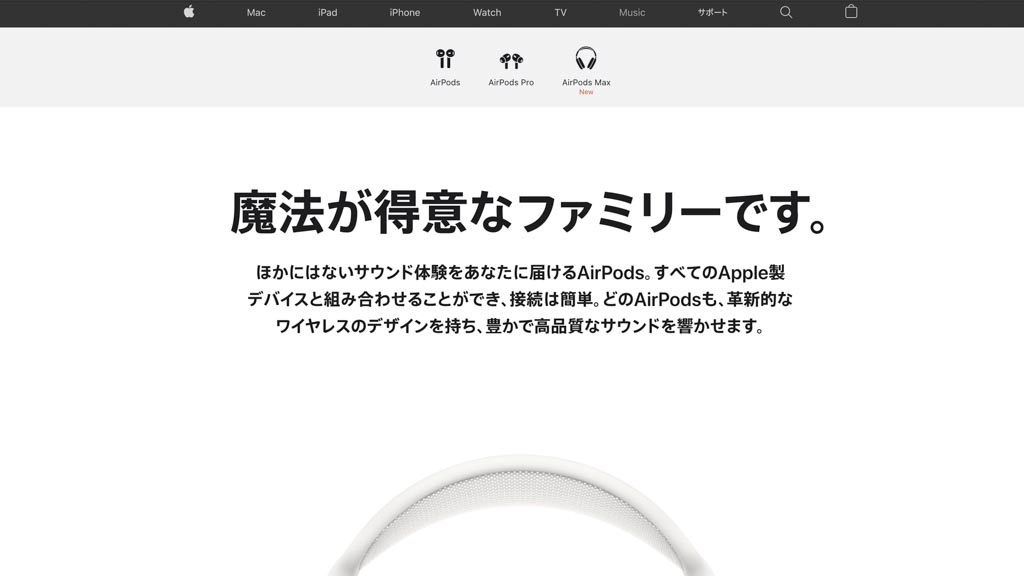 Apple公式サイトでAirPodsを購入する