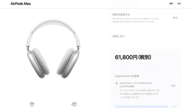 AirPods Maxの価格
