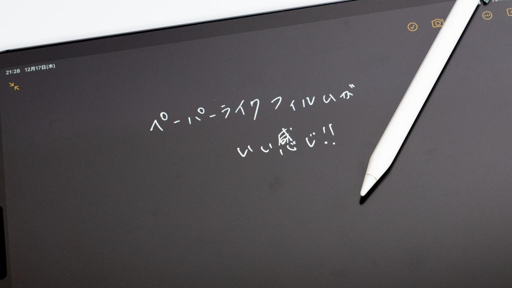 iPad Apple Pencil ペーパーライクフィルム