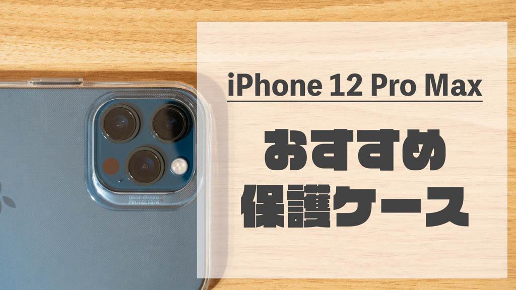 持ちやすさがポイント!iPhone 12 Pro Max向け保護ケース おすすめ15選