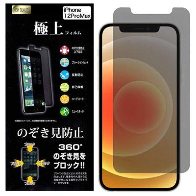 【Agrado】視線をブロック!覗き見防止PETフィルム iPhone 12 Pro Max