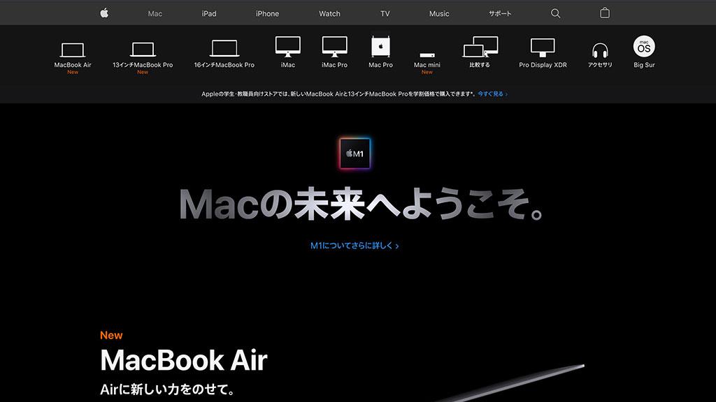 Apple公式サイト(Mac)