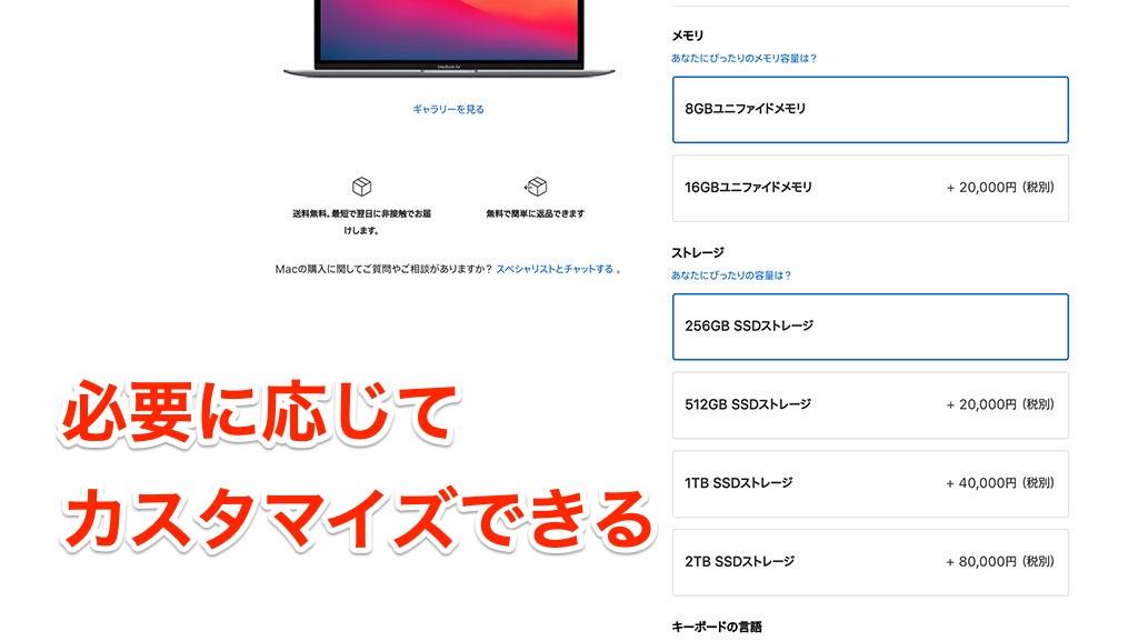MacBookのカスタマイズ(Apple公式サイト)