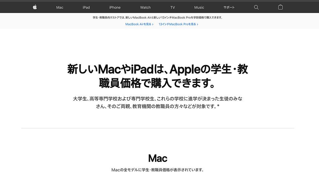 Apple 学生・教職員ストア