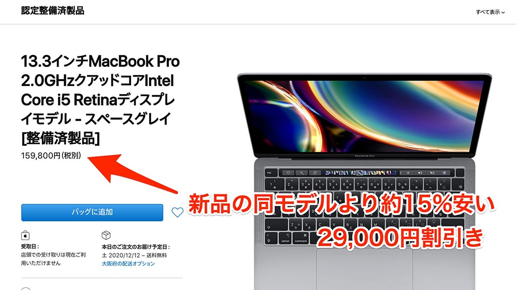 Apple認定整備済製品(MacBook Air M1)