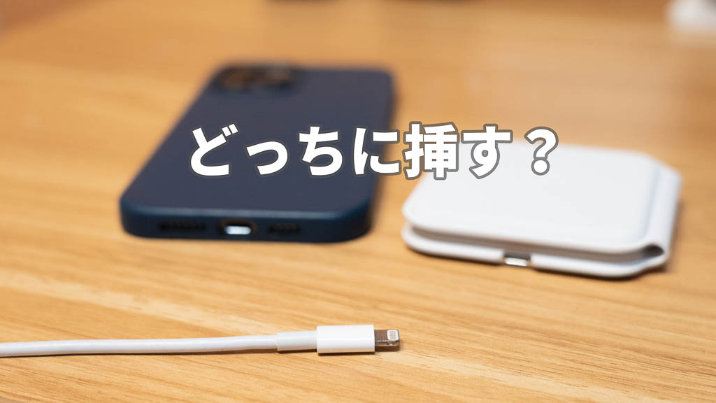 MagSafeデュアル充電パッド どっちに挿す?