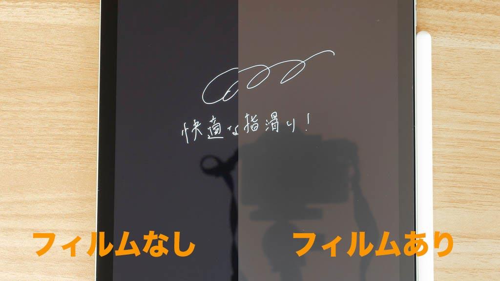 【KlearLook】アンチグレアガラスフィルム 比較
