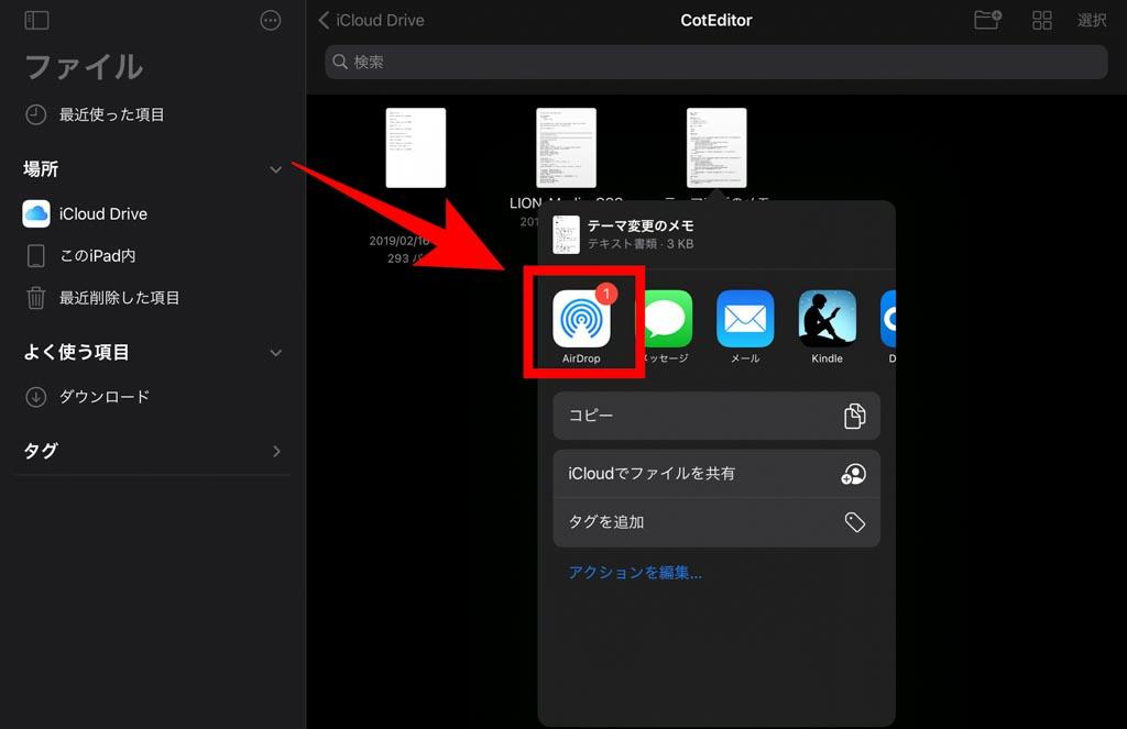 iPad AirDropでかんたんにデータ送信