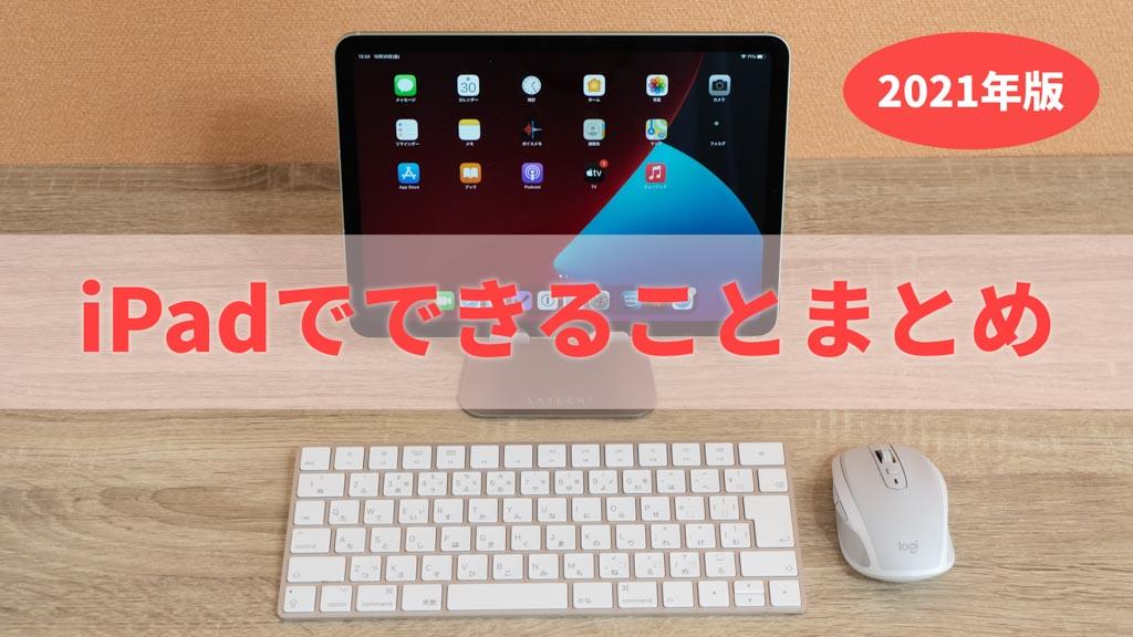 【2021年版】iPadを徹底活用!iPadでできること・使い道まとめ