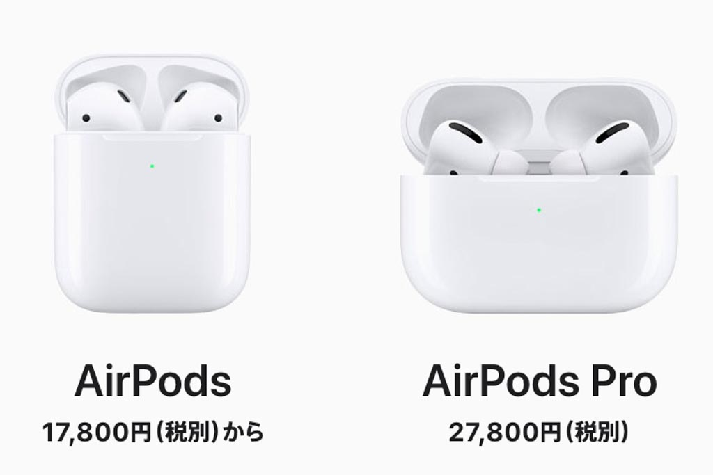 Apple AirPodsとAirPods Pro