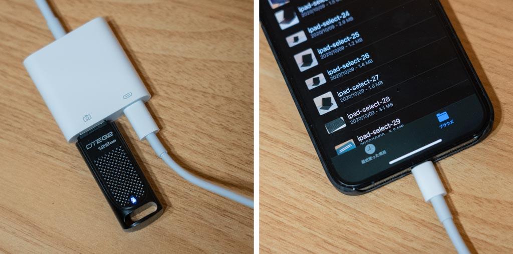 Lightning – USB 3カメラアダプタにUSBメモリを接続