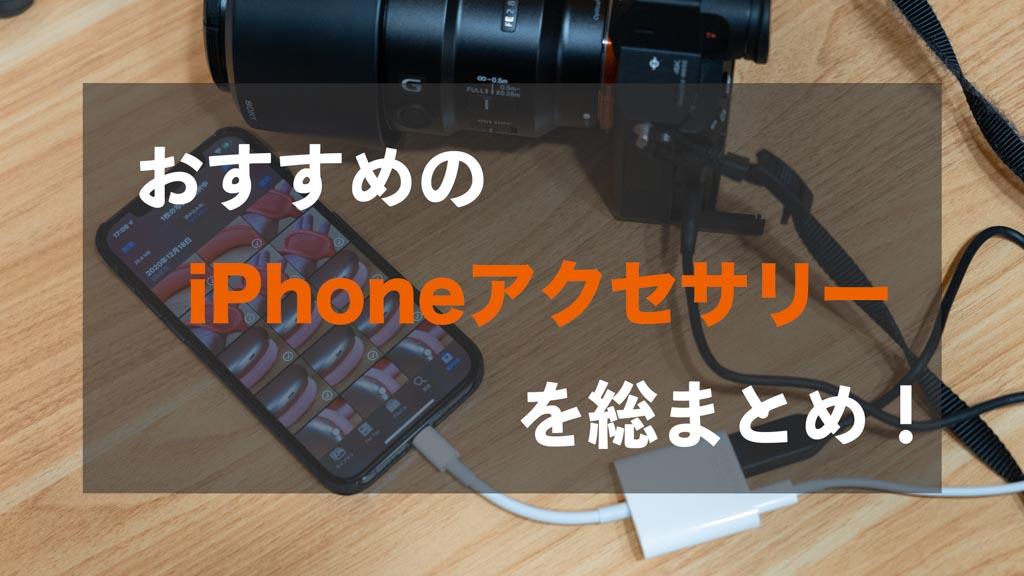 [2021年版] iPhone周辺機器アクセサリー おすすめを総まとめ!最強アイテムを厳選