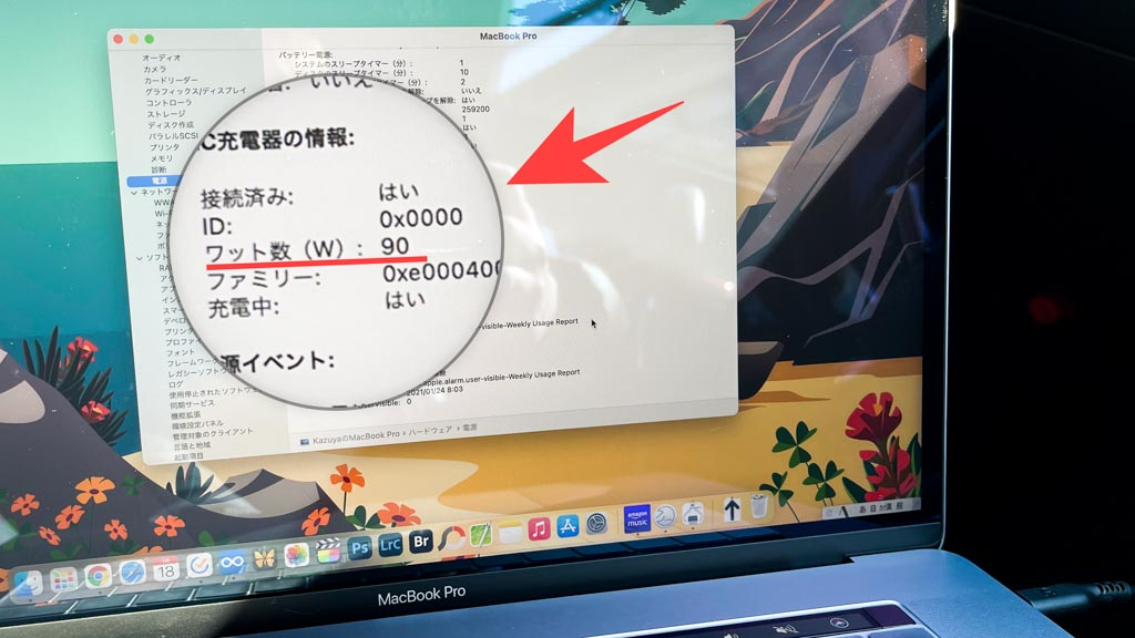 LinkOn 112Wで15インチMacBook Proを充電
