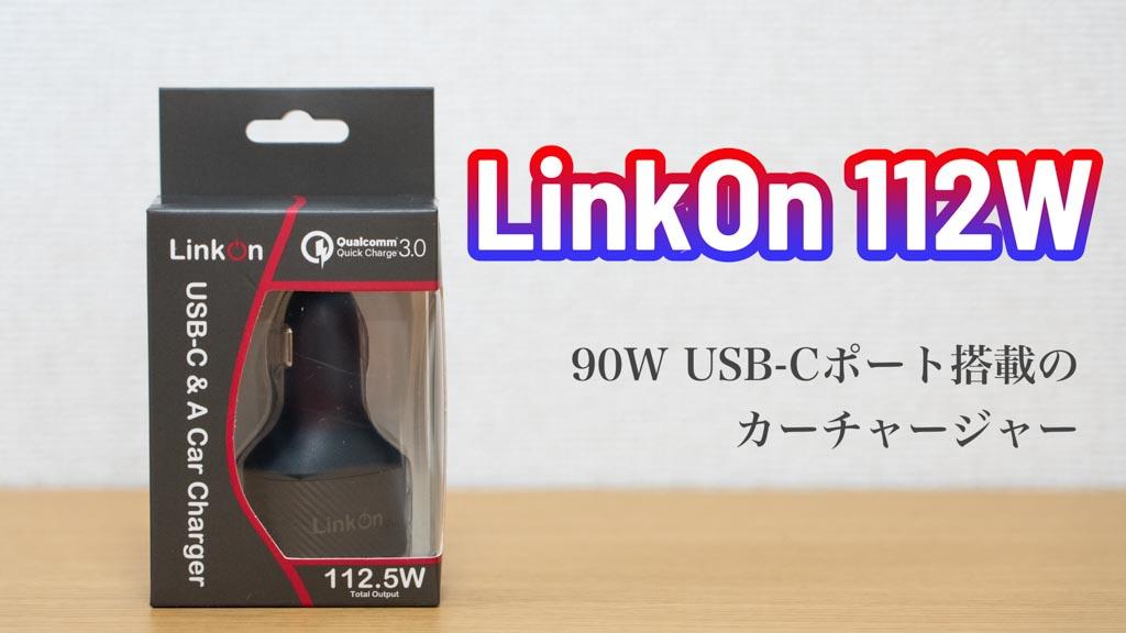 パワフル過ぎるPD対応カーチャージャー「LinkOn 112W」レビュー!車内でもMacBookを高速充電