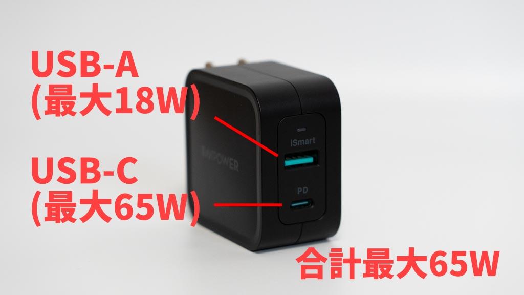 RAVPower RP-PC133(65W USB充電器)