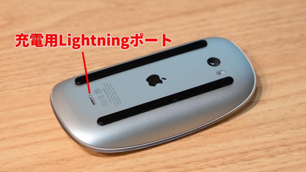 Apple Magic Mouse 2 充電用のLightningポート